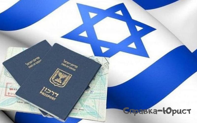 Как получить гражданство Израиля