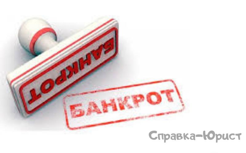 банкротство юрлиц