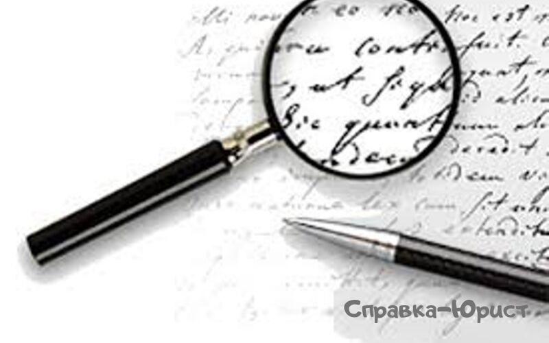 почерковедческая экспертиза в Москве