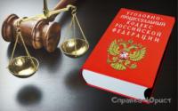 уголовный адвокат в Екатеринбурге