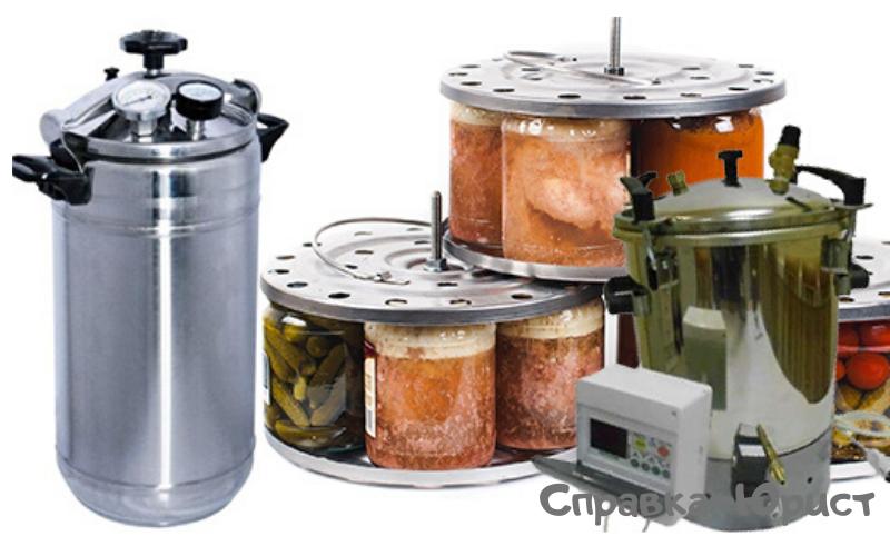 автоклав для консервирования дома