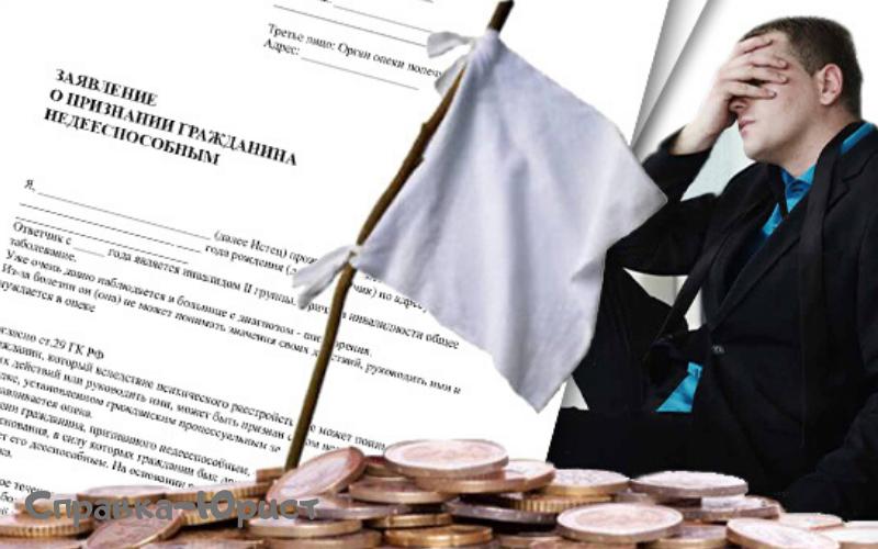 банкротство физических лиц. Последствия