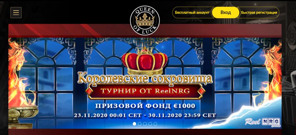 Баккара онлайн казино Queen of luck: как играть и выигрывать